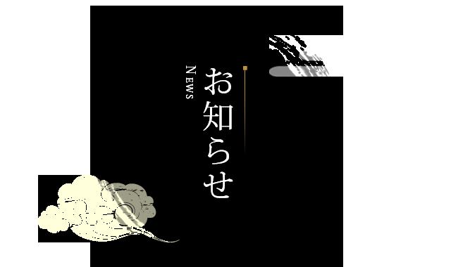 遊座大山商店街「収穫祭」