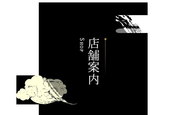 不動産白石
