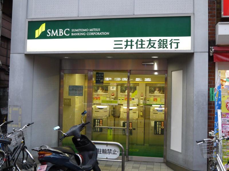 三井住友銀行ATM 大山出張所