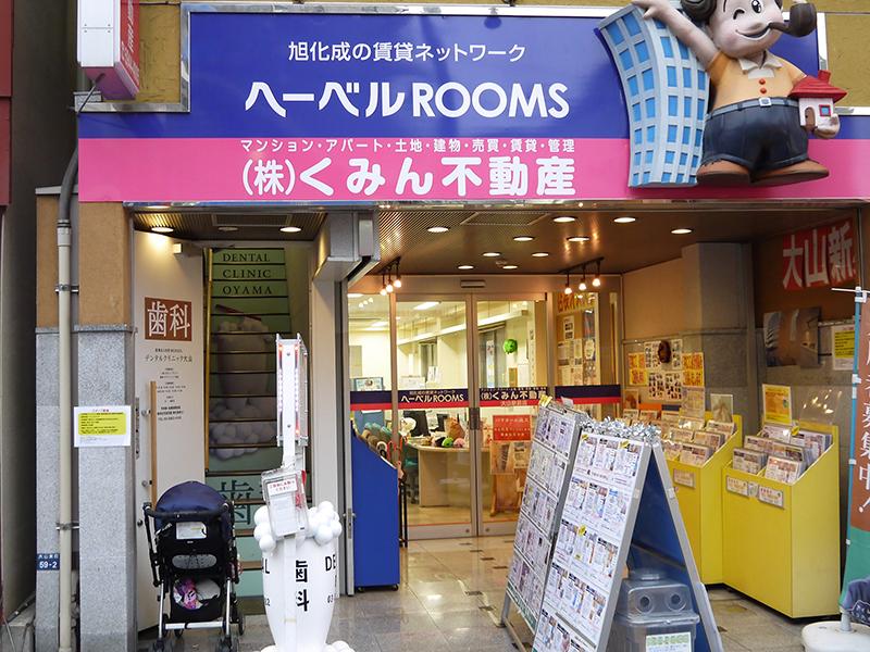 くみん不動産 大山駅前店
