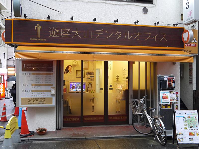 遊座大山デンタルオフィス