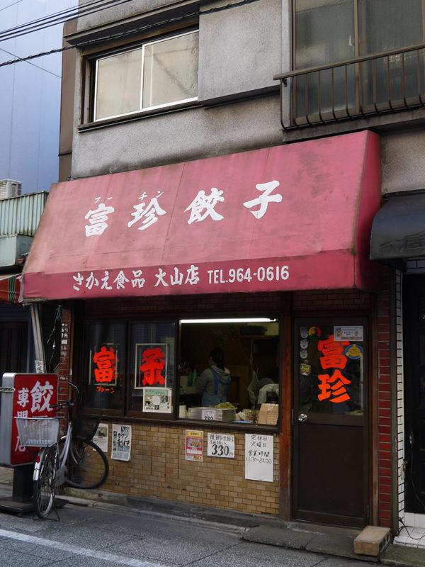 富珍餃子(さかえ食品)