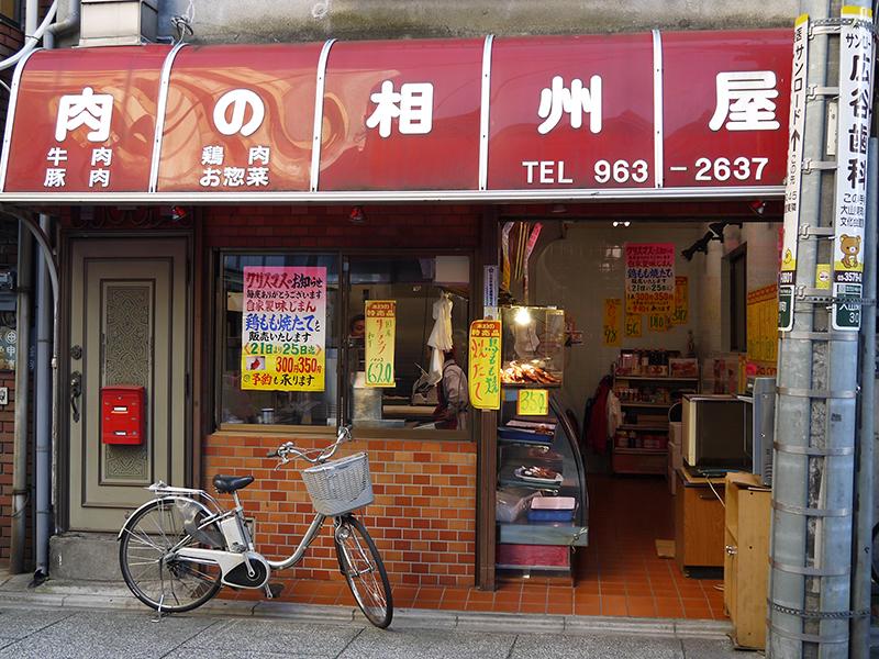 相州屋精肉店