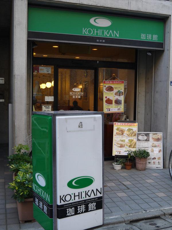 珈琲館 大山店