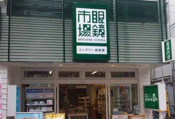 眼鏡市場 板橋大山店