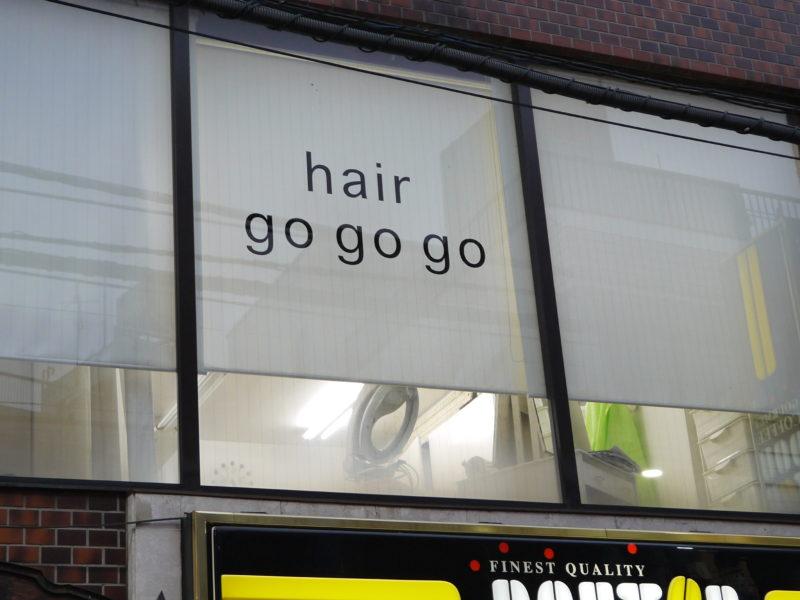 hair go go go 大山店