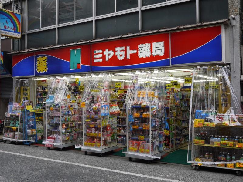 ミヤモト薬局 大山東町店