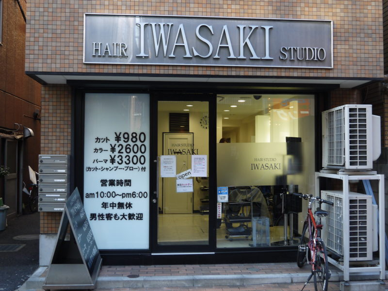 ヘアースタジオ IWASAKI 大山店