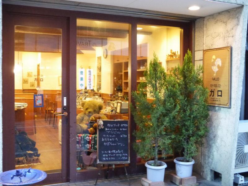 珈琲店ガロ