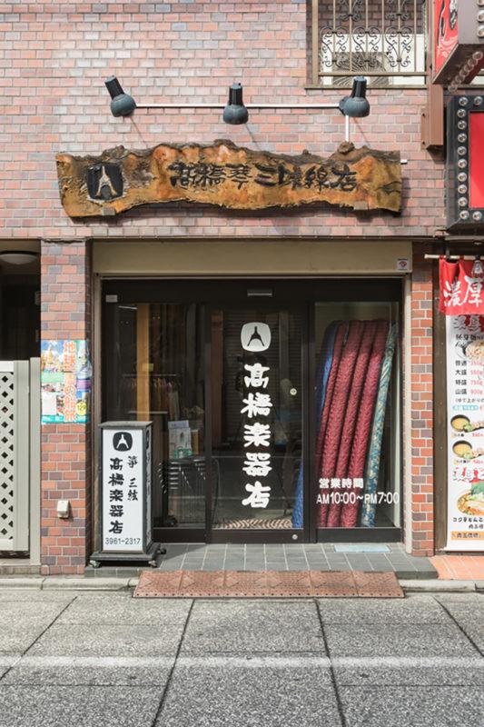 高橋楽器店
