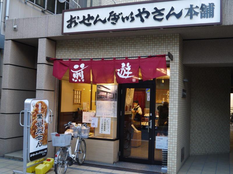 おせんべいやさん本舗 煎遊大山店