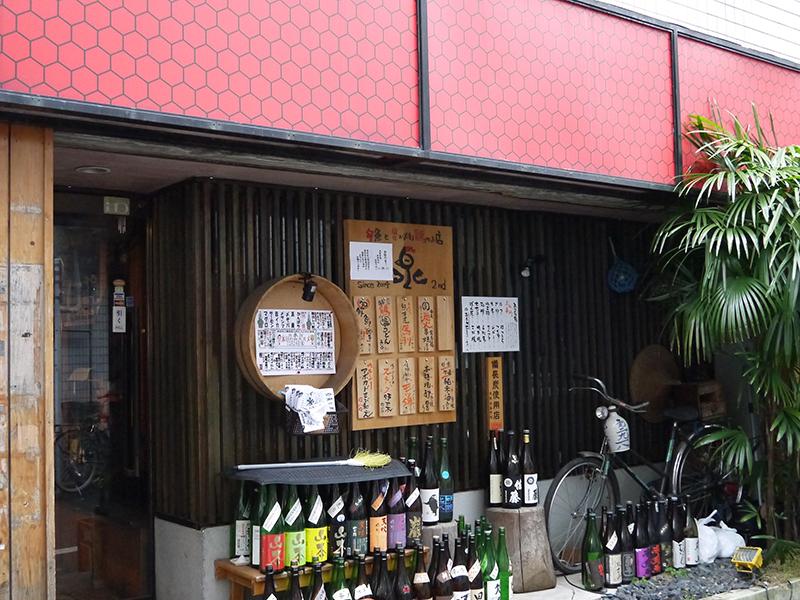 泉(sen) 大山店