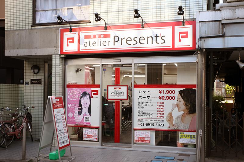 美容室 atelier Present's(アトリエプレゼンツ)