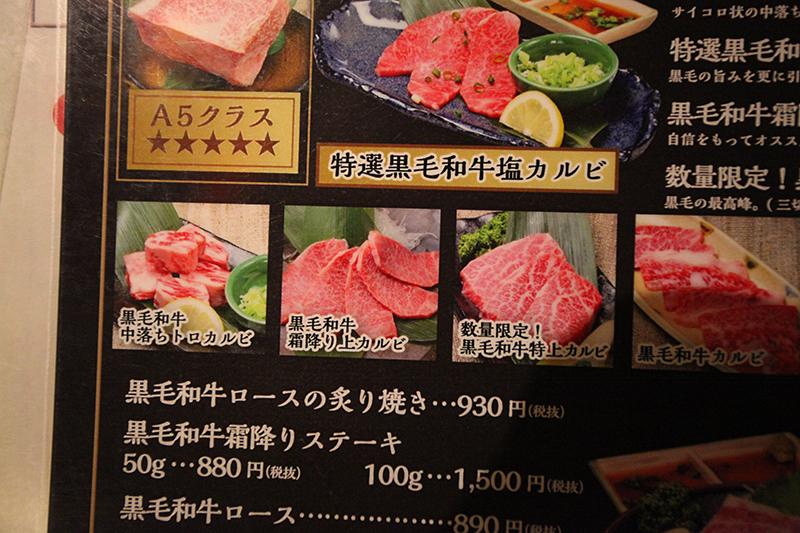 溶岩焼肉・ホルモン 富士ロック