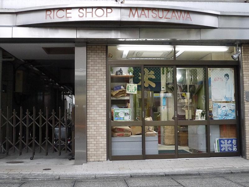 ライスショップ松沢(松角商店)