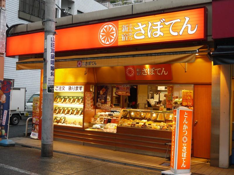 デリカさぼてん 遊座大山店