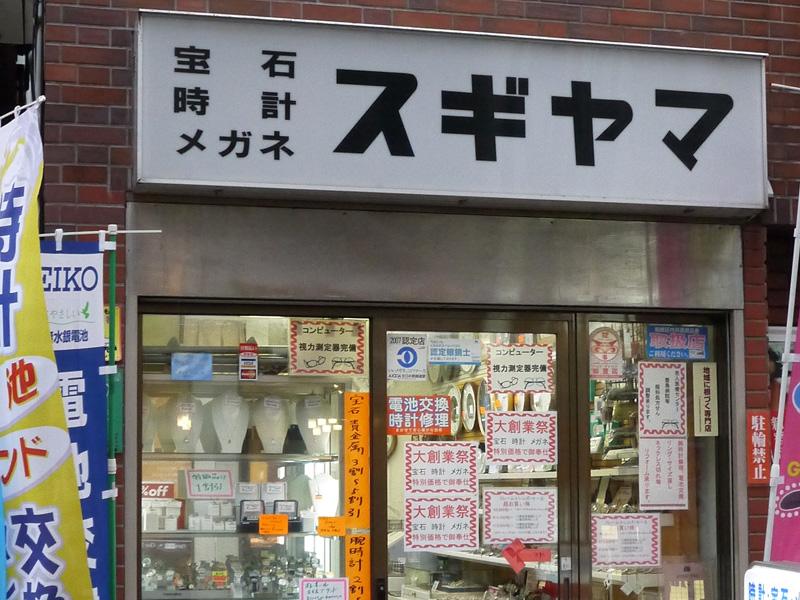 杉山時計店