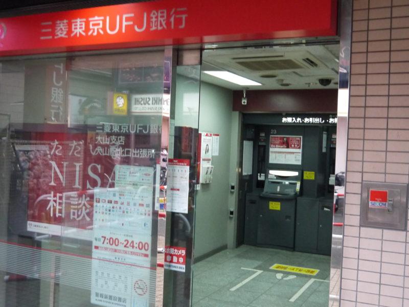 三菱東京UFJ銀行ATM 大山駅北口