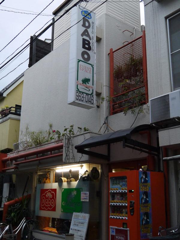 ダボ・スタジオ