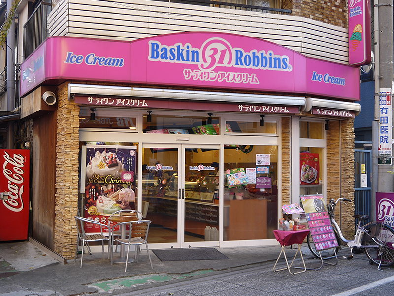 サーティーワンアイスクリーム 大山店