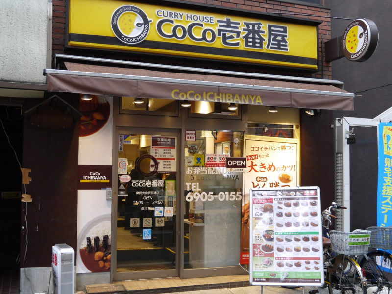 CoCo壱番屋 東武大山駅前通店