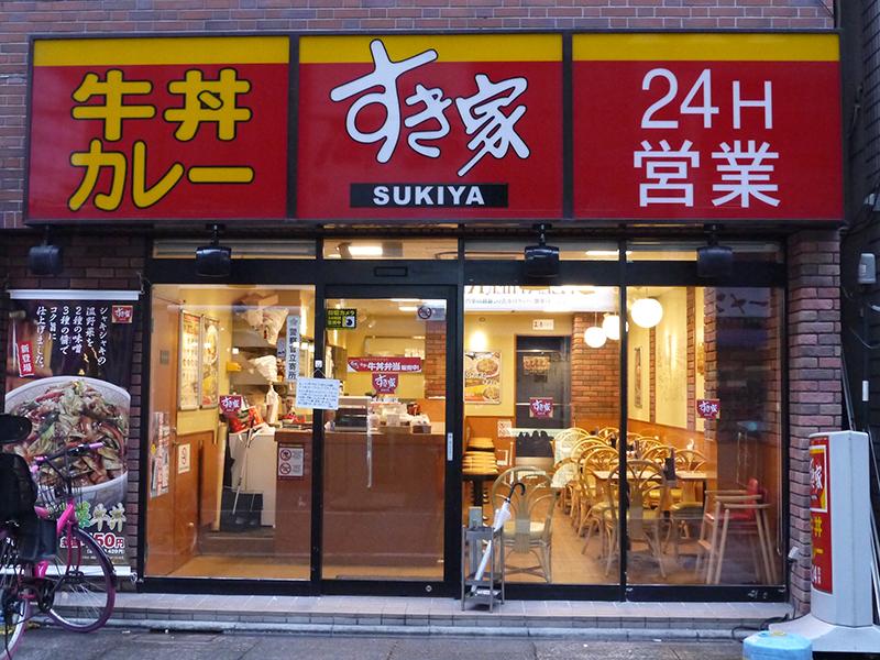 すき家 大山東町店