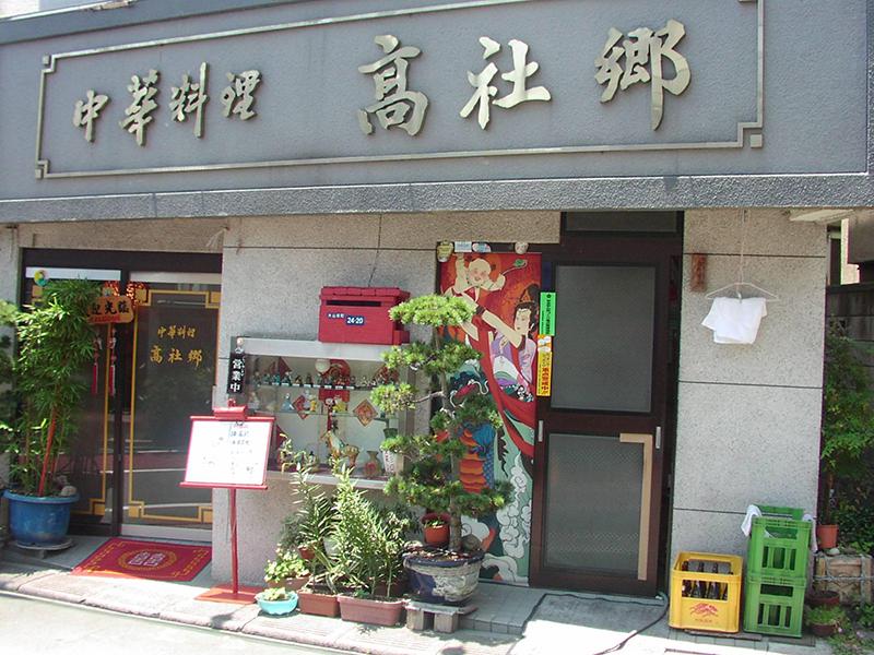 中華料理 高社郷