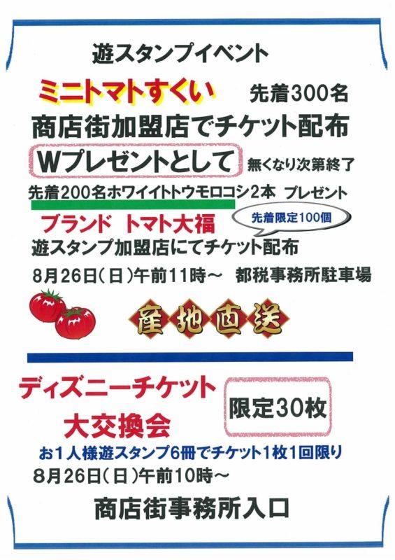 【遊スタンプイベント】ミニトマトすくい&ディズニーチケット交換会