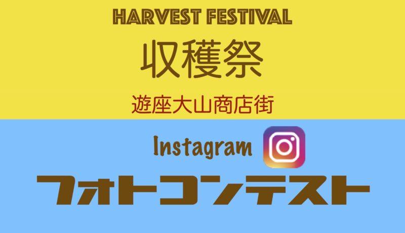 遊座大山フォトコンテスト2018