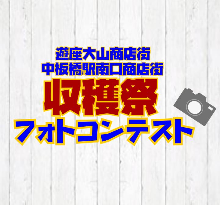 遊座大山フォトコンテスト2020