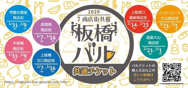 2020 板橋バル