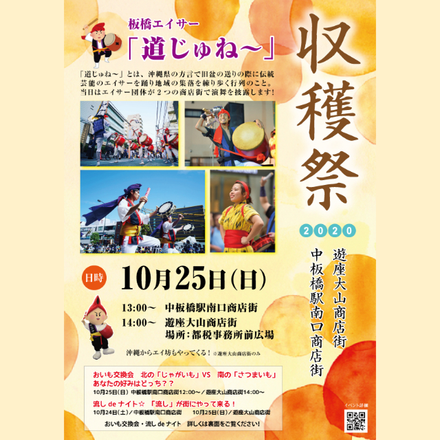 遊座大山商店街「収穫祭」2020年
